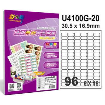 《彩之舞》96格 進口亮面噴墨標籤U4100G-20*3包