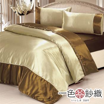★結帳現折★一色紗織 彩妍 糖瓷絲緞加大四件式被套床包組(古銅)