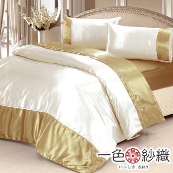 一色紗織 彩妍 糖瓷絲緞加大四件式被套床包組(淡金)