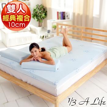 1/3 A Life 經典複合10cm記憶床墊(雙人5尺)