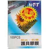 《HTT》4*6護貝膠膜100張/包(HTT-L140)