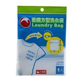 《RT》密網方型洗衣袋33*38公分(33*38公分)