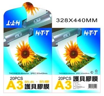 HTT A3護貝膠膜20張/包(HTT-L120)