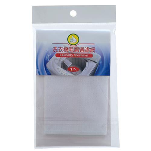 FP 洗衣機毛屑過濾網(17*14cm)