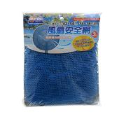 《橘之屋》風扇安全網-3入(14-18吋適用)