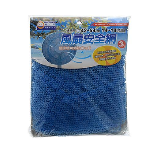 橘之屋 風扇安全網-3入(14-18吋適用)