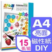 《彩之舞》A4 亮面膠質磁性貼紙 HY-H26*3包
