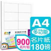 《彩之舞》180g A4高級多功能名片紙-白色 HY-D01W*6包
