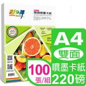 《彩之舞》220g A4雙面噴墨卡紙 HY-C30-100
