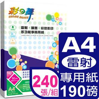 《彩之舞》190g A4皇家彩雷專用紙 HY-A190*3包