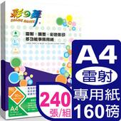 《彩之舞》160g A4皇家彩雷專用紙 HY-A160*3包