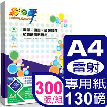 《彩之舞》130g A4皇家彩雷專用紙 HY-A150*3包