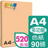 《彩之舞》90g A4進口繽紛色紙-粉橘色 HY-L50*4包