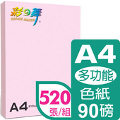 《彩之舞》90g A4進口繽紛色紙-粉紅色 HY-L40*4包