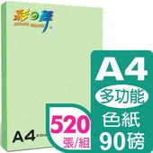 《彩之舞》90g A4進口繽紛色紙-嫩綠色 HY-L30*4包