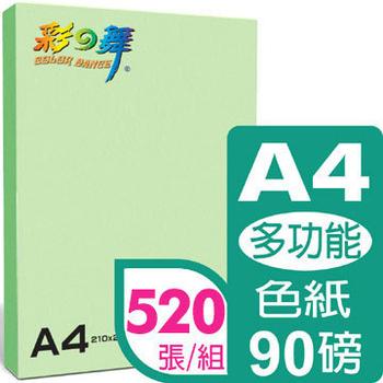 彩之舞 90g A4進口繽紛色紙-嫩綠色 HY-L30*4包