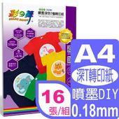 《彩之舞》A4深色T恤轉印紙 HY-J10*2包