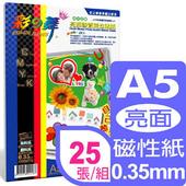 《彩之舞》A5亮面膠質磁性貼紙 HY-H25*5包