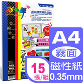 《彩之舞》A4霧面膠質磁性貼紙 HY-H20*3包