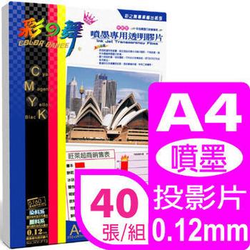 彩之舞 A4噴墨專用透明膠片(投影片) HY-F12*2包