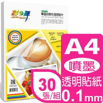 彩之舞 A4 自黏性透明貼紙 HY-F03*3包