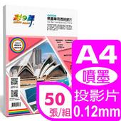 《彩之舞》A4噴墨專用透明膠片(投影片) HY-F02