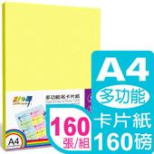 《彩之舞》160g A4進口彩色卡紙-鮮黃色 HY-D60*8包