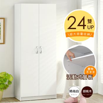 《Hopma》簡易二門高鞋櫃(時尚白)