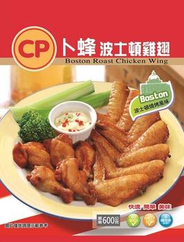 卜蜂 波士頓雞翅(600g/包)