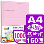 《彩之舞》160g A4進口彩色名片紙-粉紅色 HY-D40W*5包