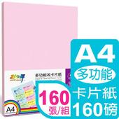 《彩之舞》160g A4進口彩色卡紙-粉紅色 HY-D40*8包