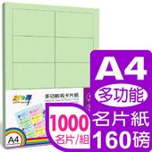 《彩之舞》160g A4進口彩色名片紙-嫩綠色 HY-D30W*5包