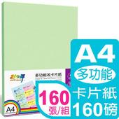 《彩之舞》160g A4進口彩色卡紙-嫩綠色 HY-D30*8包