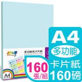 《彩之舞》160g A4進口彩色卡紙-天藍色 HY-D20*8包