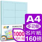 《彩之舞》160g A4進口彩色名片紙-天藍色 HY-D20W*5包