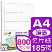 《彩之舞》185g A4高解析噴墨名片紙 HY-C25W*4包