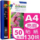 《彩之舞》130g A4亮面噴墨貼紙 HY-B45*2盒