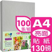 《彩之舞》130g A4亮面噴墨貼紙 HY-B40-100