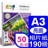 《彩之舞》190g A3特級亮面相片紙 HY-B102