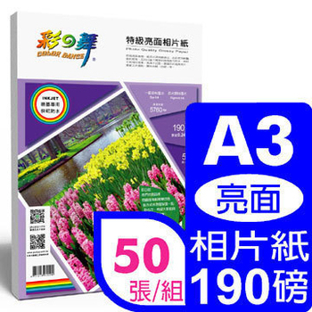 彩之舞 190g A3特級亮面相片紙 HY-B102