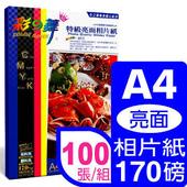 《彩之舞》170g A4特級亮面相片紙 HY-B101*2包