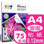《彩之舞》0.12mmA4雪面噴墨貼紙 HY-A45*3包
