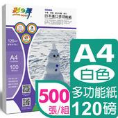 《彩之舞》120g A4日本進口多功能紙-白色 HY-A300*5包