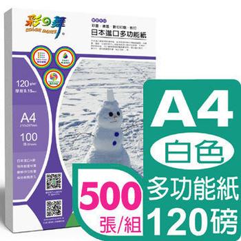 《彩之舞》120g A4厚磅多功能紙 HY-A300*5包