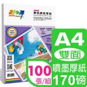 《彩之舞》170g A4雙面噴墨厚紙 HY-A170M*2包
