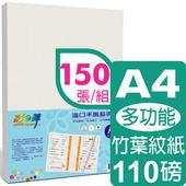 《彩之舞》110g A4進口禾風藝術紙 HY-A120*3包