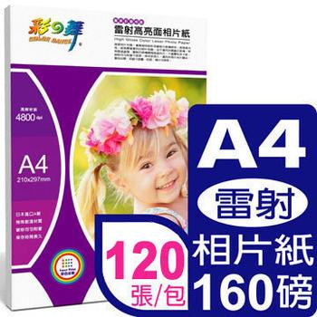 《彩之舞》160g A4彩雷亮面相片紙 HY-A102*4包