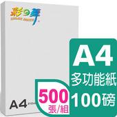 《彩之舞》100g A4日本進口多功能紙–白色 HY-A100*5包