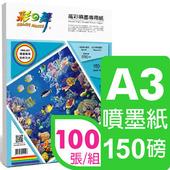 150g A3高彩噴墨專用紙 HY-A05