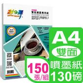 《彩之舞》130g A4雙面噴墨專用紙 HY-A04M*3包